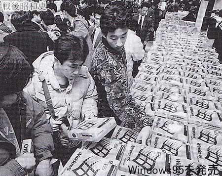 戦後昭和史 1995年 平成7年の出来事