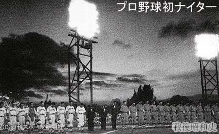 ... 史 - 1948年・昭和23年の出来事