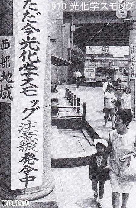 光化学スモッグ 事件史 事件史 戦後昭和史 > 事件史 1945 ・近衛文麿元首相